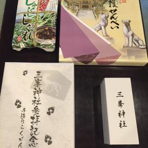 三峯神社様のお土産
