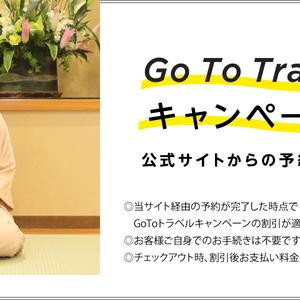 Go to トラベルキャンペーン‼️当館で直接‼️