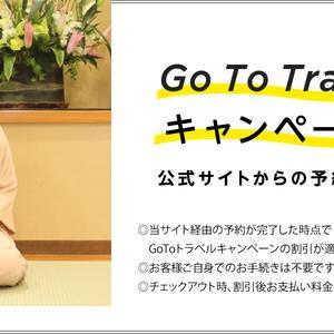Go to トラベルキャンペーン お手続き簡単‼️
