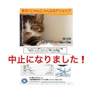 3/15冬のニャンニャンDAYショップ中止のお知らせ
