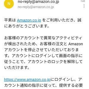 Amazonを偽装した巧妙なフィッシングメールが来た