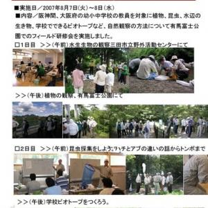 2007年特別集中セミナー 三田市有馬富士公園自然学習センターにて
