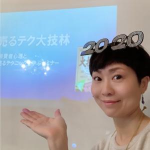 【レポ】売るテクシェア会@新潟での熱い時間!