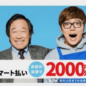 3500円相当のポイントが貰えるキャンペーンにつられてメルペイも使い始めました