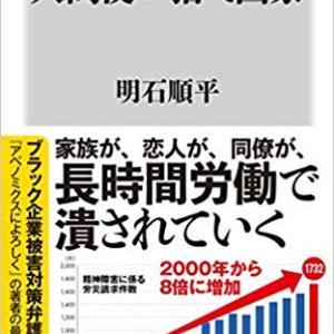 「人間使い捨て国家・ニッポン」は戦時中から続いている