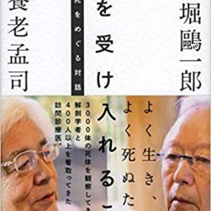 日本では「死」を語るのは忌み嫌われる