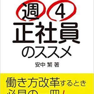日本では「希望者のみ」という言葉は信じられない