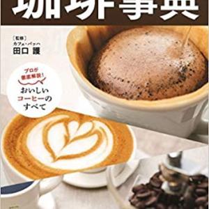 セブン-イレブンの「グアテマラブレンドコーヒー1杯無料」飲んでみた