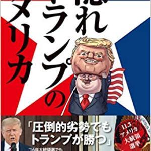 「4年前の繰り返し」木村太郎氏は今回もトランプ勝利を予想