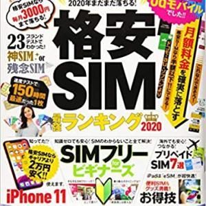 格安SIM(MVNO)のデータ接続料が半額に?