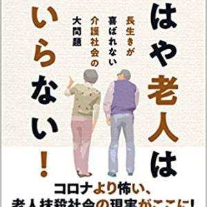 アメリカの平均寿命は1年短縮 逆に日本はさらに伸びた?