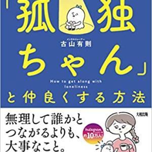 日本の高齢者は親しい友人がいないか、いても同性 海外は違うのか…