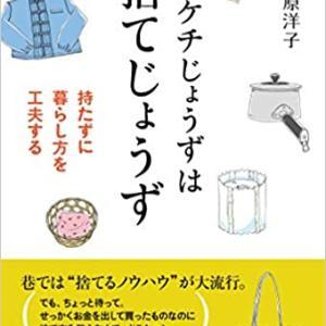 老後を快適に生きるための1日1000円「ケチケチ生活」