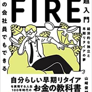 「FIRE」を目指すなら、今の友人とは疎遠になる覚悟が必要