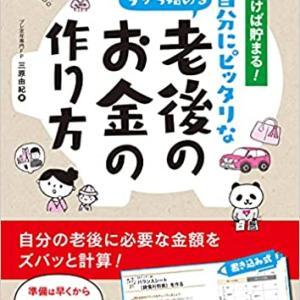 年金が月10万円未満の人はどうやって生きていく?