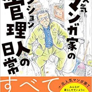 「プチリタイヤ宣言」で軽井沢へ移住した人気マンガ家の現在