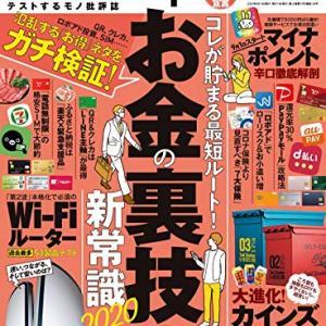 「マイナポイントおかわり3万円」でマイナンバーカード普及は進むか?