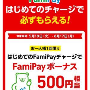 チャージだけで500円分貰える、他テイクアウト情報/