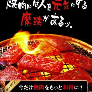 焼肉1029円引き 他/楽モバの恩恵