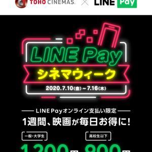 LINEPayで映画激安 他/300円のところ1720円で行ってきました(;゜∀゜)