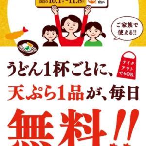 はなまる毎日天ぷら無料定期券/服まとめ買い