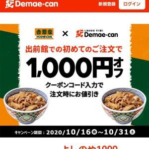 吉野家×出前館1000円クーポン、GoTo高速も対象 他