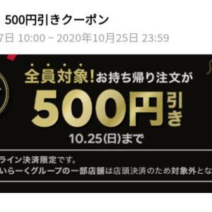 LINEポケオで500円引きが9回も使える!/GoToEatでわかったこと