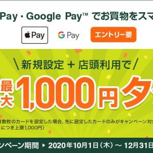 三井住Pay新規設定で1000円還元 他/謎のイケメンたち
