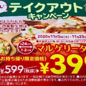 ガストピザ399円/結果がでました。