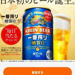 ビール当たる、サンプル百貨店40%還元 他/激安マスク400枚買ったった\(^o^)/
