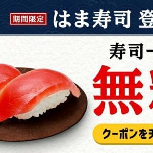 寿司無料、コークオンペイ50%還元 他/意外と相性いいのよ