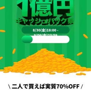 1億円キャッシュバック祭が始まりましたね!