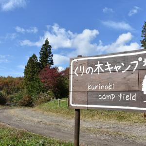 くりの木キャンプ場 ~第5回ソロキャンプ大会~ 【2018年11月4日~5日】