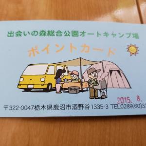 出会いの森総合公園オートキャンプ場 ~出会いの森、だぁ~い好き!~ 【2019年3月21日~22日】