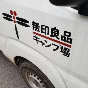 無印良品カンパーニャ嬬恋 ~ソロで行ったキャンプ場にファミで再訪シリーズ第2弾 【2019年7月6日~7日】