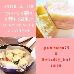 【6/26(土)はインスタライブで一緒に作ろう!】豆乳クリームパンとフィットネスコラボ