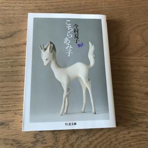 【月イチ文庫】4月『こちらあみ子』今村夏子