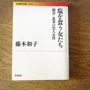 【月イチ文庫】6月『塩を食う女たち 聞書・北米の黒人女性』藤本和子