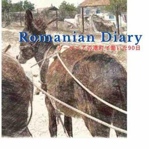 [創作] ルーマニア滞在記無料セール中