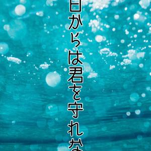 [SS][創作] 明日からは君を守れない