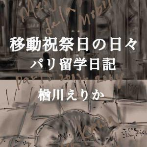 [kindle] パリ留学日記+無料セール中です