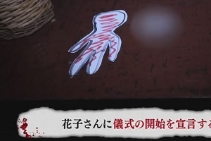 島田秀平さんの花子さんの儀式