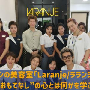 """ヤンゴンの美容室「Laranje/ラランジェ」で""""おもてなし""""の心とは何かを学ぶ"""