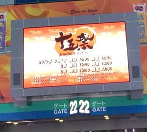 関ジャニ∞ 十五祭 ☆ 東京ドーム 2019/9/1