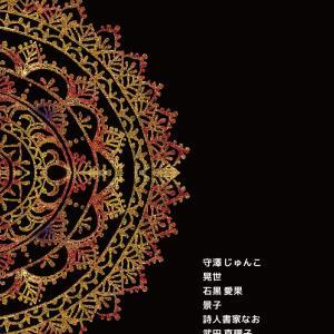 グループ展@名古屋 開催しまーす!