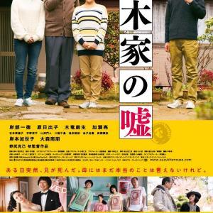 映画「鈴木家の嘘」…人間、何でもアリ!遺骨はダイヤモンドにする!