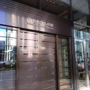 三井記念美術館→ミュゼ浜口陽三・ヤマサコレクション