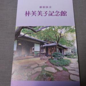 放浪記で有名な林芙美子の記念館
