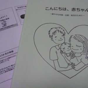 出産病院での母親学級 ~育児編~