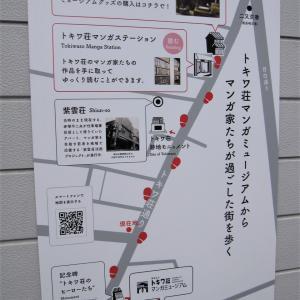 トキワ荘通りを歩く